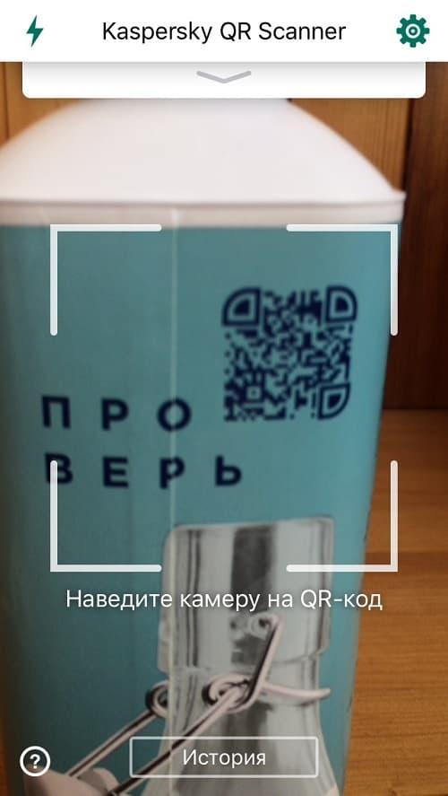 камера телефона наведена на QR код