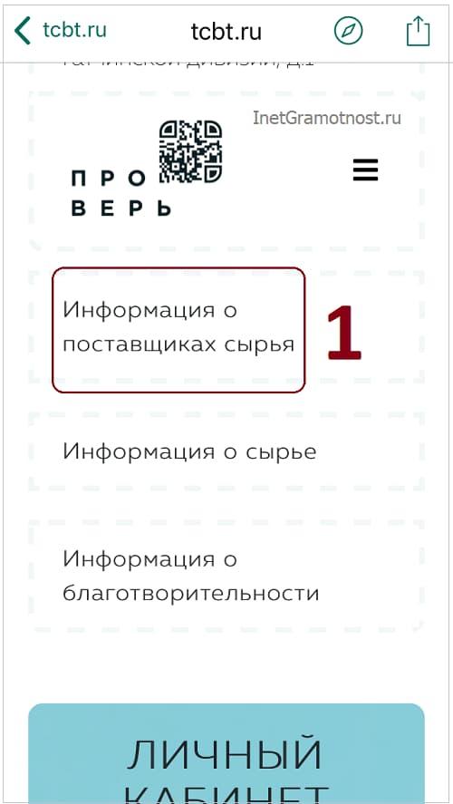 поставщики сырья по QR коду