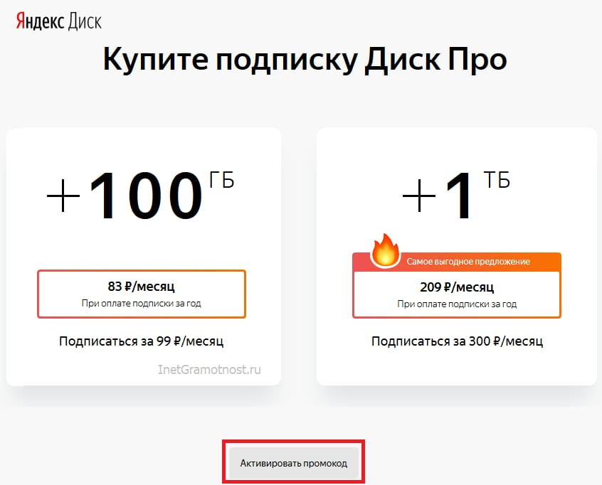 увеличить место на Яндекс Диске по промокоду