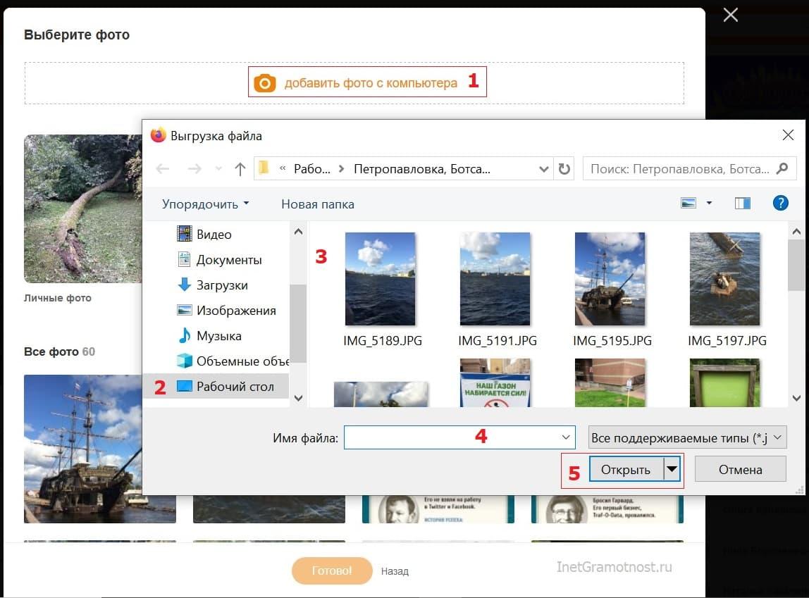 Добавить фото с компьютера в заметку в Одноклассниках