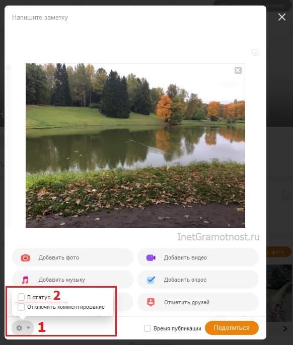 фото с компьютера добавлено в заметку в Одноклассниках