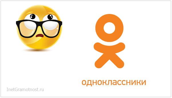 Как удалить страницу в Одноклассниках с компьютера