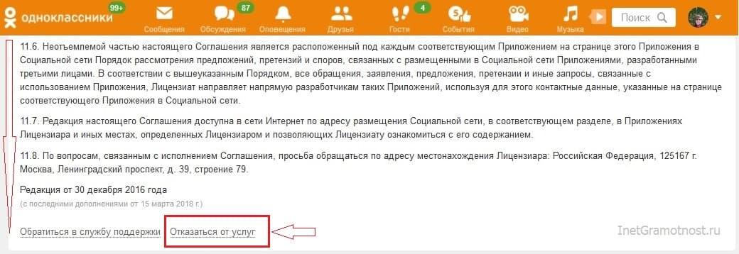 Лицензионное соглашение Одноклассников Отказаться от услуг