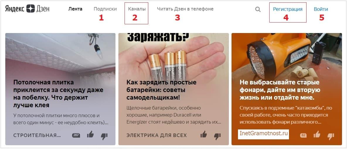 Вход в Яндекс Дзен для читателей