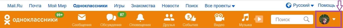 вход в Одноклассники на компьютере