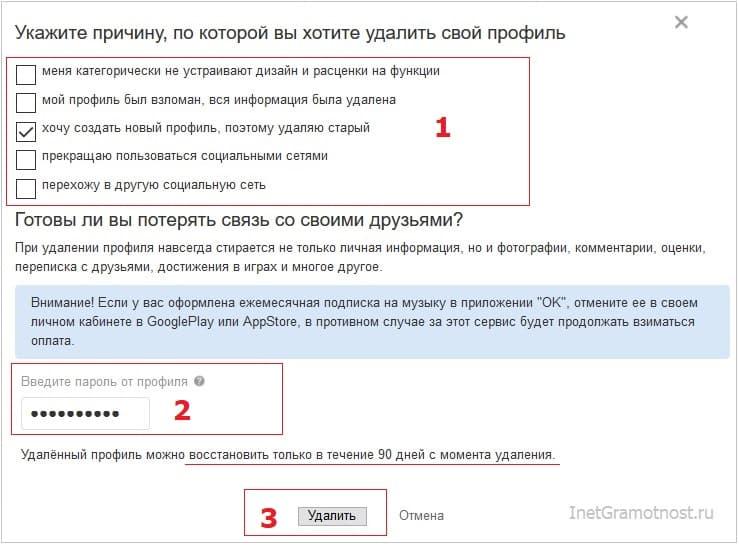 Заполняем форму Одноклассников для удаления профиля