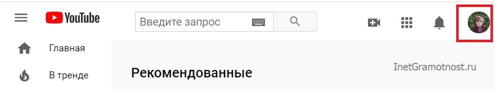 авторизация на канале Youtube