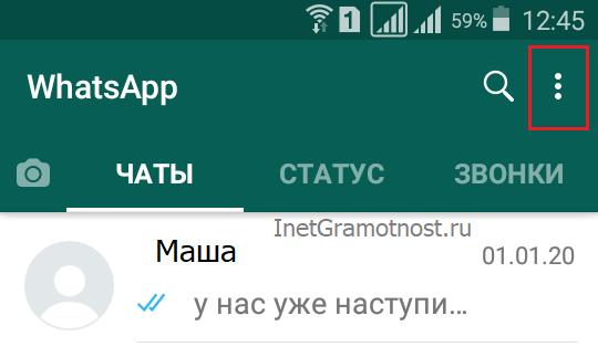 где настройки в WhatsApp
