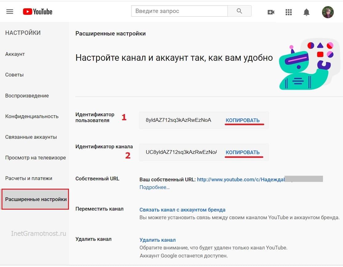 Идентификатор пользователя и идентификатор канала Youtube