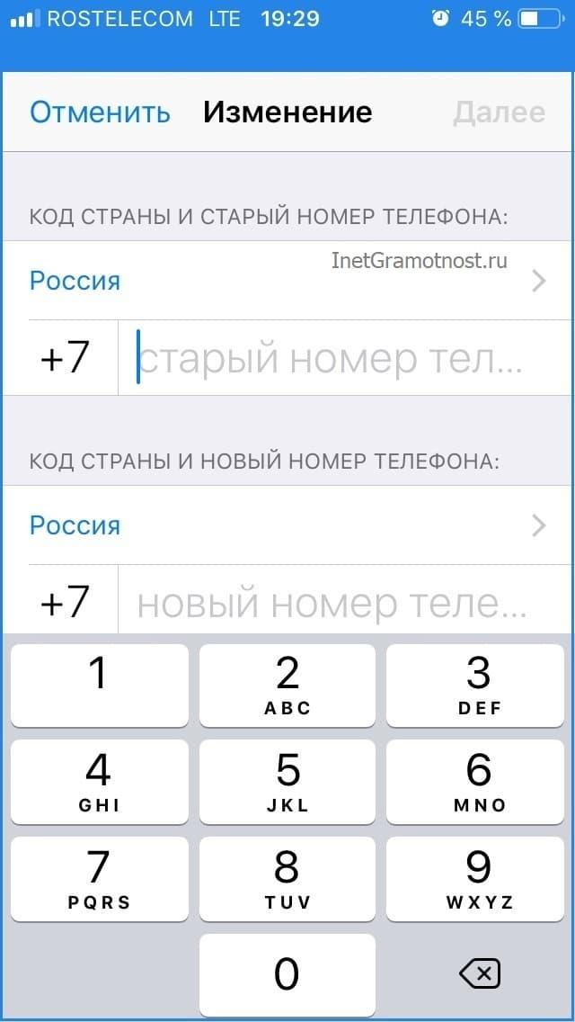 изменение номера со старого на новый в WhatsApp