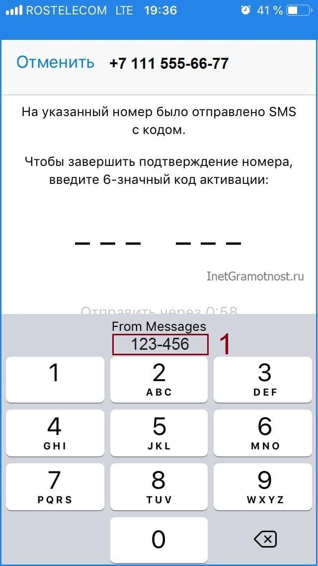 код подтверждения перед сменой номера в WhatsApp