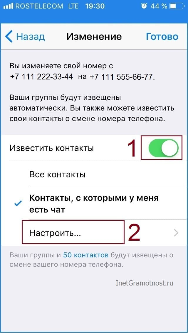 настройка адресатов для отправки сообщения об изменении номера WhatsApp