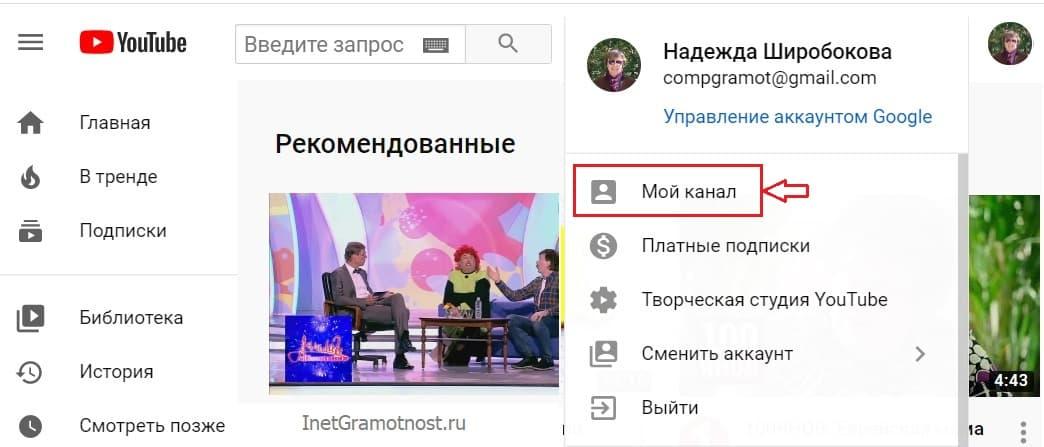 Опция Мой канал на Ютубе