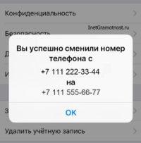 смена номера whatsapp