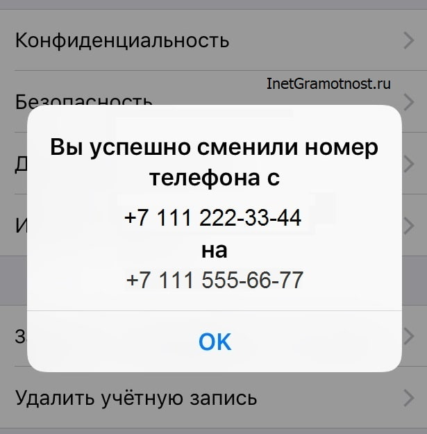 смена номера whatsapp