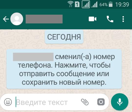 сообщение о смене номера вотсап