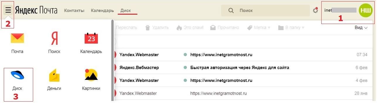 Как найти Диск в Яндекс Почте