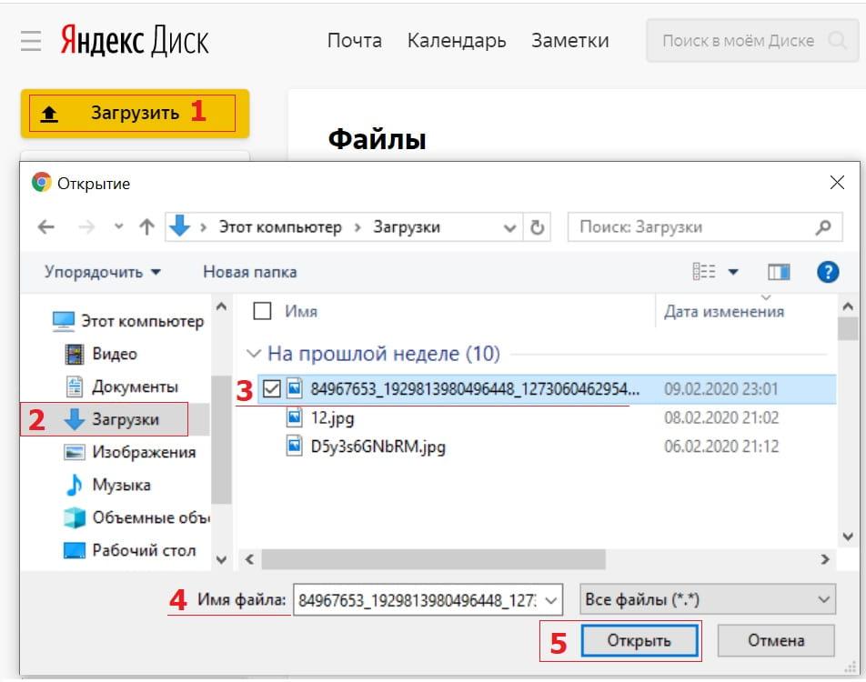 как загрузить картинку на Яндекс Диск