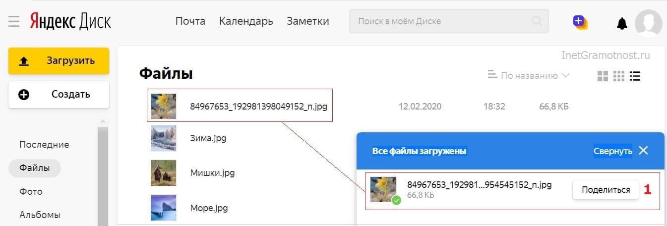 получить ссылку на картинку в Яндекс Диске