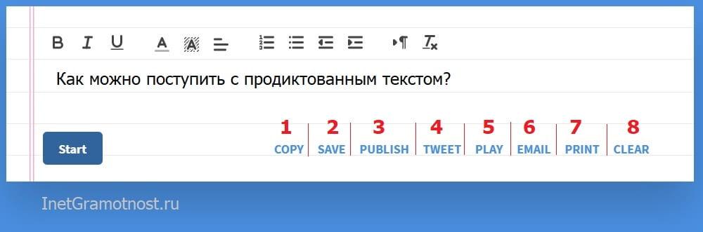 Инструменты dictation для работы с текстом