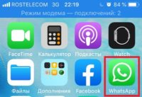 Где кнопка WhatsApp в iPhone