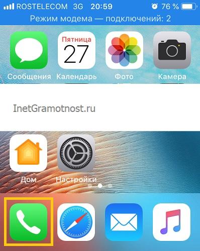 Кнопка Телефон в iPhone