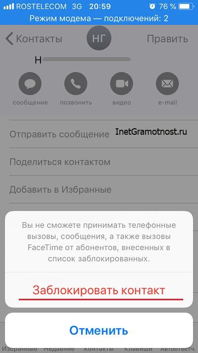 окно перед блокировкой абонента Телефона (Контакты) в iPhone