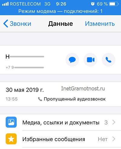 профиль абонента WhatsApp в iPhone