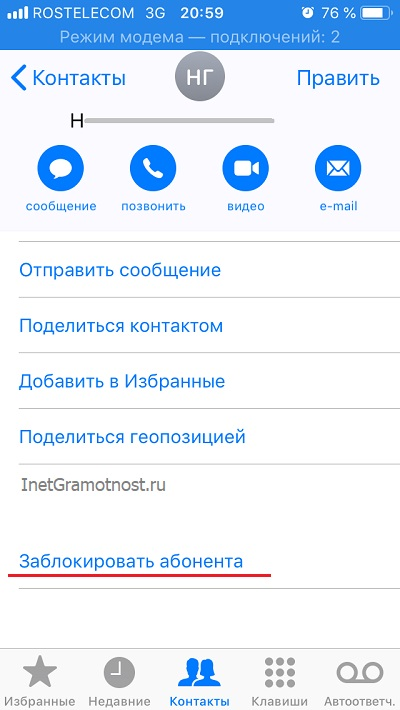 Профиль не заблокированного или разблокированного абонента в Телефон (Контакты) iPhone