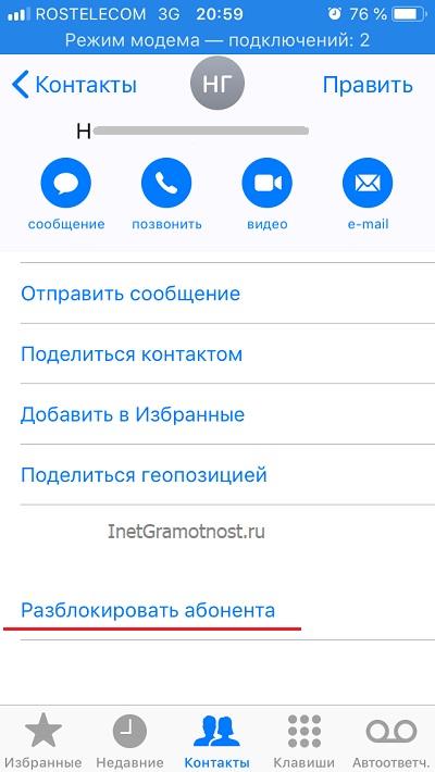 Профиль заблокированного абонента в Телефон (Контакты) iPhone