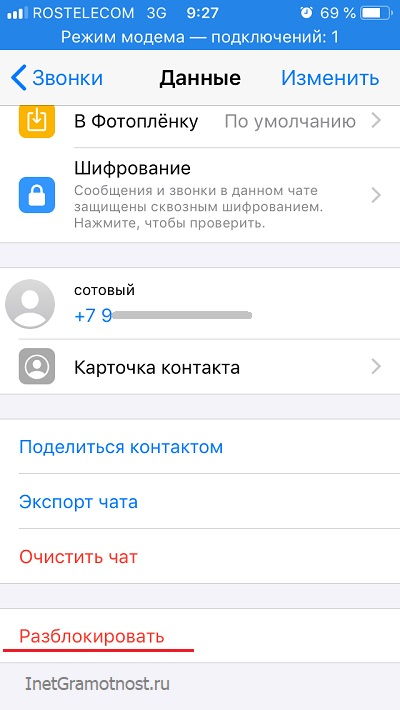 Профиль заблокированного абонента WhatsApp в iPhone