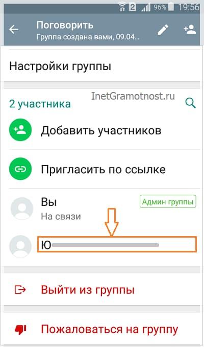 Админ группы в WhatsApp и ее участники
