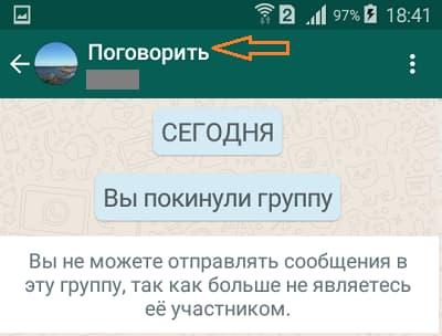для удаления группы в WhatsApp кликаем по её названию