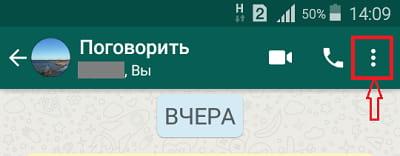 Где найти меню для группы в whatsapp