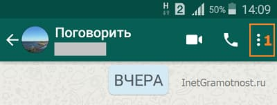 Меню группы в WhatsApp