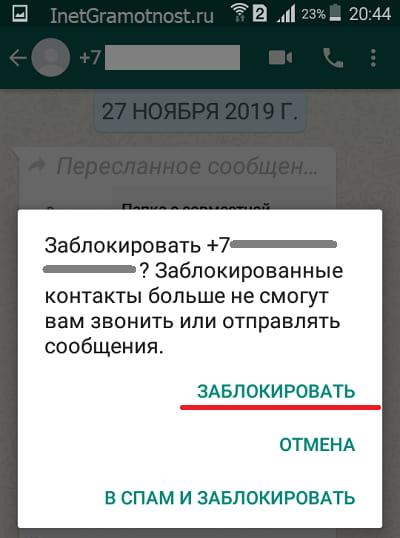 нужно ли блокировать контакт WhatsApp на Android