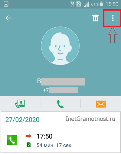 Окно данных абонента в приложении Телефон на Андроиде