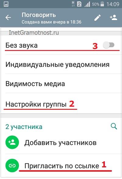 Опция Пригласить по ссылке и другие настройки группы в WhatsApp