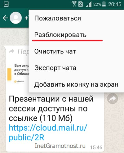Опция Разблокировать контакт в WhatsApp на Андроиде