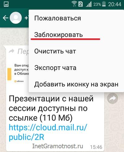 Опция Заблокировать для блокировки абонента в Ватсап на Андроиде