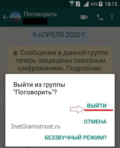 подтверждение для выхода из группы WhatsApp
