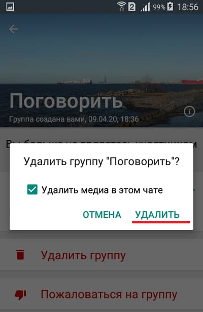 Подтверждение удаления группы WhatsApp