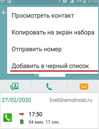 Приложение Телефон в Андроиде