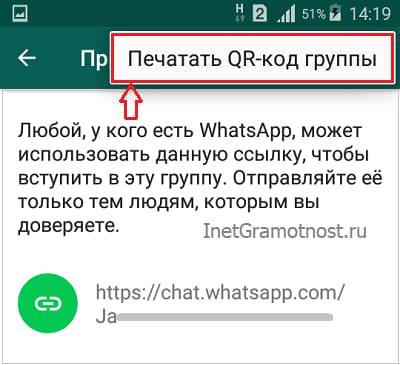 QR-код группы WhatsApp