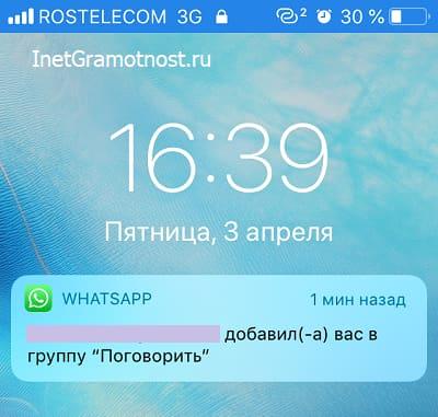 сообщение на iPhone что вас добавили в группу whatsapp