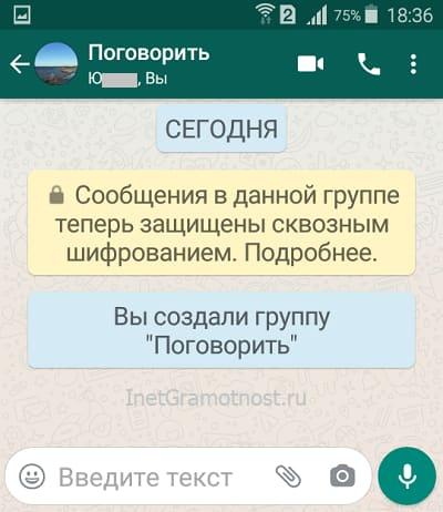 Сообщение Вы создали группу Поговорить в whatsapp