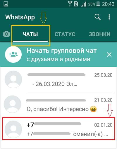 Список чатов в Ватсап на Андроид