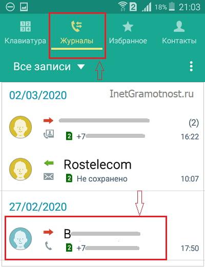 Список контактов в приложении Телефон на Андроиде