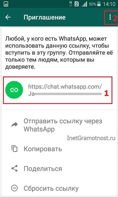 Ссылка для приглашения в группу WhatsApp