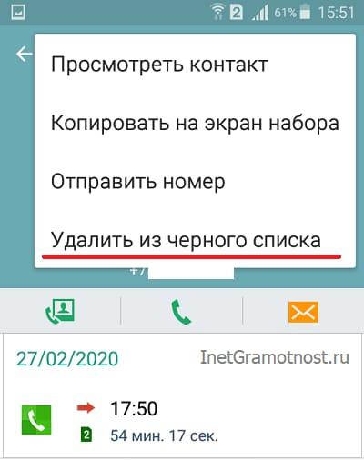 Телефон в Android опция Удалить из черного списка абонента